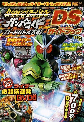 仮面ライダーバトルガンバライド  カードバトル大戦 DS超速公式ガイドブック (ワンダーライフスペシャル)