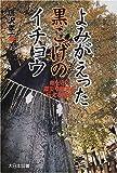 よみがえった黒こげのイチョウ (ノンフィクション・ワールド)   (大日本図書)