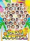 クイズ!ヘキサゴン� 2010合宿スペシャル [DVD]
