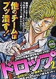 ドロップ 2 (秋田トップコミックスW)