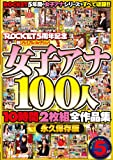 ROCKET5周年記念 超プレミアム・コレクション女子アナ100人10時間2枚組全作品集 [DVD]