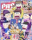 PASH! 2017年 01月号