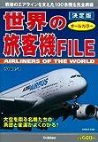 決定版 世界の旅客機FILE