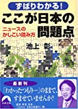 ずばりわかる!ここが日本の問題点―ニュースのかしこい読み方 (青春文庫)