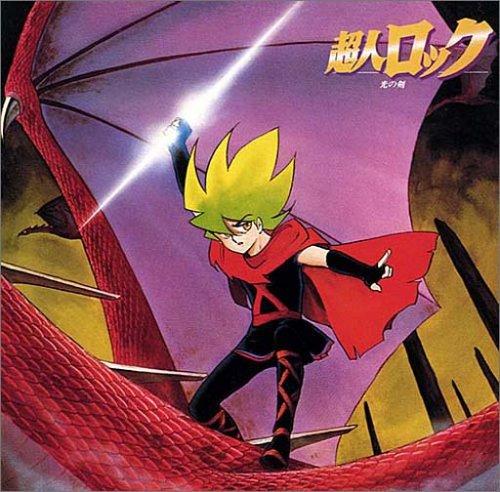 <ANIMEX 1200シリーズ>(125)超人ロック-光の剣-