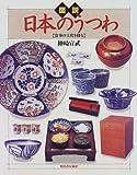 図説 日本のうつわ―食事の文化を探る (ふくろうの本)