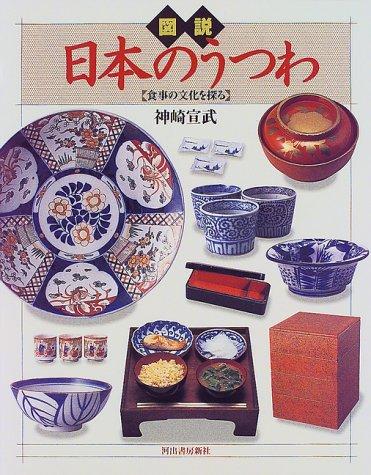 図説 日本のうつわ—食事の文化を探る (ふくろうの本)