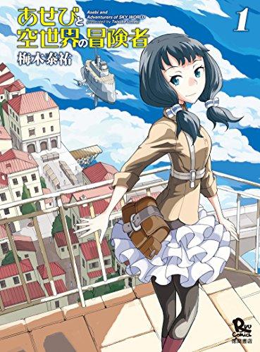 あせびと空世界の冒険者(1) (RYU COMICS)