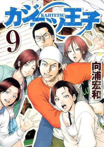 カジテツ王子 9 (ヤングジャンプコミックス)