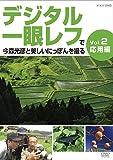 デジタル一眼レフで今森光彦と美しいにっぽんを撮る Vol.2 応用編[DVD]