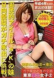 東京家出女子2 [DVD][アダルト]
