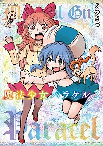 魔法少女パラケル 2 (マイクロマガジン☆コミックス)