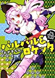 パルパル&ロケッタ 全1巻 (ヤングキングコミックス)