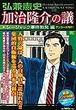 加治隆介の議 シージャック事件勃発編 アンコール刊行! (講談社プラチナコミックス)