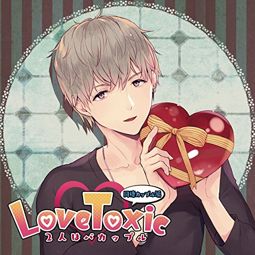 Love Toxic 2人はバカップル 同棲カップル編
