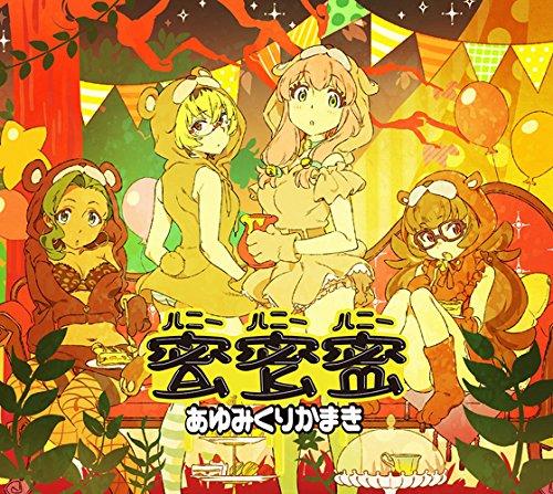 蜜蜜蜜(期間生産限定アニメ盤)(DVD付)