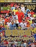 WORLD SOCCER KING (ワールドサッカーキング) 2010年 8/5号 [雑誌]