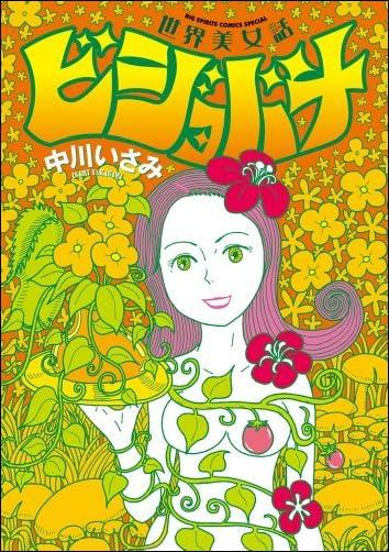 世界美女話 ビジョバナ (ビッグコミックススペシャル)
