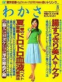 わかさ 2006年 08月号 [雑誌]