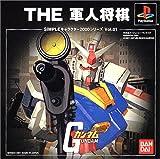 SIMPLE キャラクター2000シリーズ Vol.1 機動戦士ガンダムTHE軍人将棋