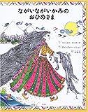 ながいながいかみのおひめさま (アジア・アフリカ絵本シリーズ—インド)