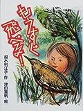 再掲『もうすぐ飛べる!』越水利江子・作 津田真帆・絵 大日本図書