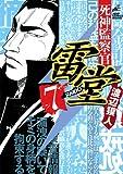 死神監察官雷堂 7 (ジャンプコミックスデラックス)