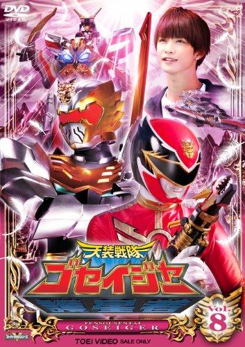 スーパー戦隊シリーズ 天装戦隊ゴセイジャー VOL.8【DVD】
