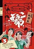 よゐこ部 Vol.3 料理部~本物のお好み焼き編と六甲山のキャンプ場でカレー作り編 [DVD]