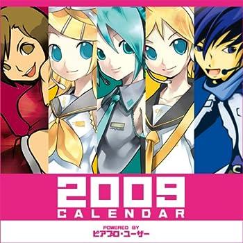 初音ミク&鏡音リン・レン 2009年カレンダー POWERED BY ピアプロユーザー
