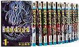 ハカイジュウ コミック 1-13巻セット (少年チャンピオン・コミックス)