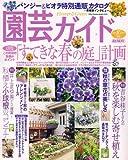 園芸ガイド 2007年 10月号 [雑誌]
