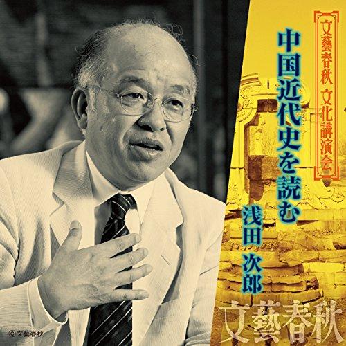 中国近代史を読む