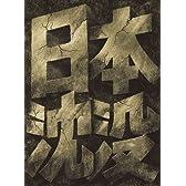日本沈没 スペシャル・コレクターズ・エディション (初回限定生産) [DVD]