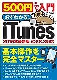 500円で入門 iTunes (超トリセツ)