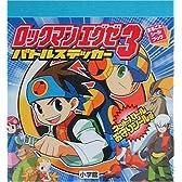 ロックマンエグゼ3 (まるごとシールブック)