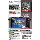 Kenko 液晶保護フィルム 液晶プロテクター Panasonic LUMIX GM1S/GM/GX7用 KLP-PAGM1S