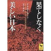 果てしなく美しい日本 (講談社学術文庫)