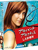プライベート・プラクティス:LA診療所 シーズン1 コンパクト BOX[DVD]