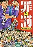 罪と罰—ナニワ人生学 (ハルキ文庫)