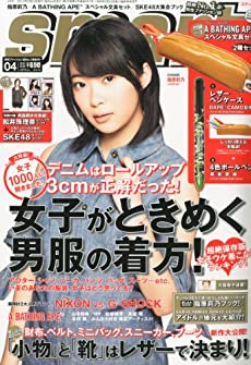 smart (スマート) 2012年 04月号 [雑誌]