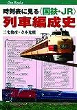 時刻表に見る<国鉄・JR>列車編成史 (キャンブックス)