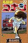名探偵コナン 第22巻