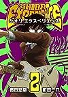 SHIORI EXPERIENCE~ジミなわたしとヘンなおじさん~(2) (ビッグガンガンコミックス)