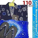 子供浴衣 平織りの男の子浴衣 110サイズ「黒地、隈取」と兵児帯&下駄3点セットBYS11-10