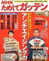NHK ためしてガッテン 2012年 02月号 [雑誌]