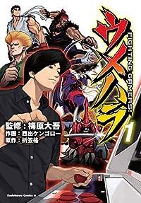 ウメハラ FIGHTING GAMERS! (1)