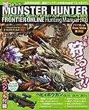 モンスターハンター フロンティア オンライン ハンティングマニュアル2010