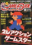 GAME SIDE (ゲームサイド) 2009年 08月号