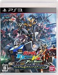 機動戦士ガンダム EXTREME VS. FULL BOOST プレミアムGサウンドエディション(初回封入特典:「Ex-Sガンダム」が使用可能になるプロダクトコード同梱)